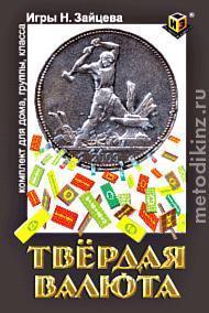 Обложка: Твёрдая валюта
