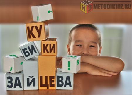 Комплект «Кубики Зайцева»