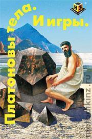 Обложка: Платоновы тела