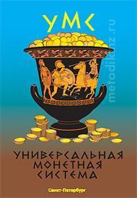 Обложка: Универсальная монетная система