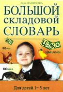 Лена Данилова:Большой сладовой словарь