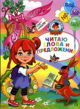 Ломоносовская школа: Читаю слова и предложения