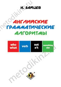 «Английские грамматические алгоритмы»