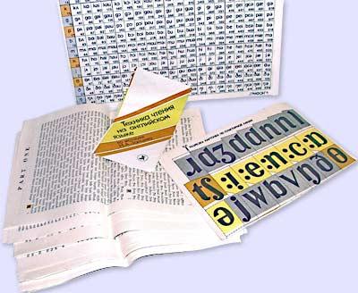 Комплект: Техника чтения на английском языке
