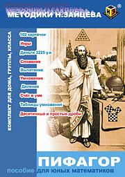 Обложка: Пифагор. Пособие для юных математиков