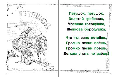 Разворот: «Читай и пой». Страницы 28-29