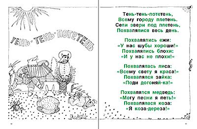 Разворот: «Читай и пой». Страницы 52-53