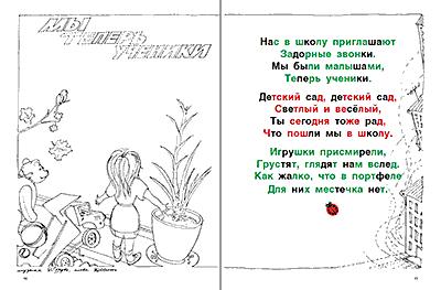 Разворот: «Читай и пой». Страницы 64-65