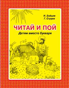 Обложка: «Читай и пой»