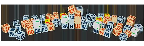 «Кубики Зайцева»