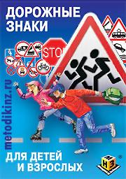 Обложка: Дорожные знаки