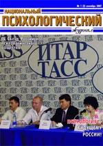 Обложка журнала «Национальный психологический журнал» №1(2),2007 г.