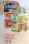 Н.А.Зайцев «Письмо. Чтение. Счет»