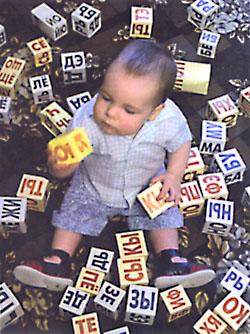 Малыш с кубиками
