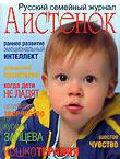 Обложка: Русский семейный журнал. Аистенок.